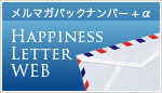 Happiness Letter WEB